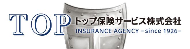 保険代理店 トップ保険サービス株式会社