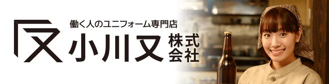 ユニフォームの小川又(北九州市小倉北区)