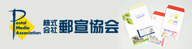 郵便局広告・自治体広告の郵宣協会