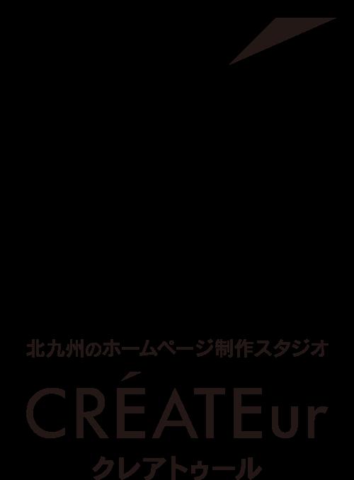 北九州のホームページ制作スタジオ|クレアトゥール