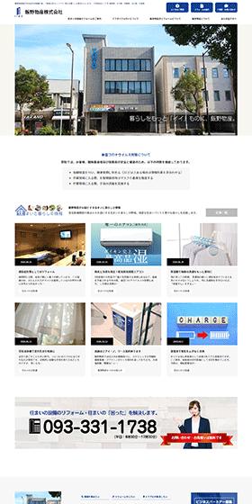 飯野物産株式会社   北九州市門司区   住宅設備総合商社