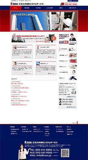 有限会社北九州消防システムサービス
