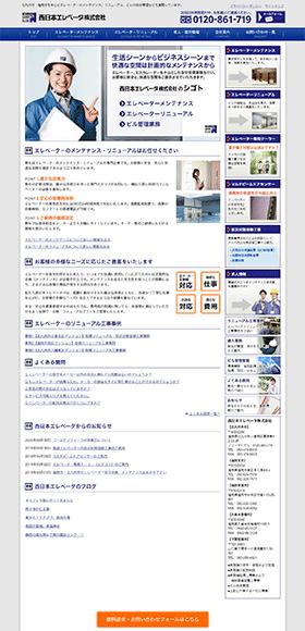 西日本エレベータ株式会社