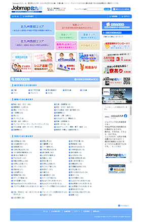 地域密着型求人サイト Jobmap北九州