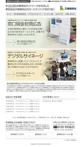 郵政広告専用サイト(株式会社 郵宣協会)