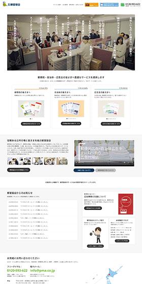 自治体広告・郵便局広告の株式会社郵宣協会
