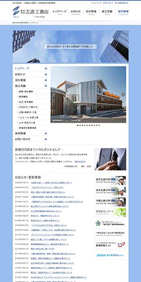 株式会社志道工務店