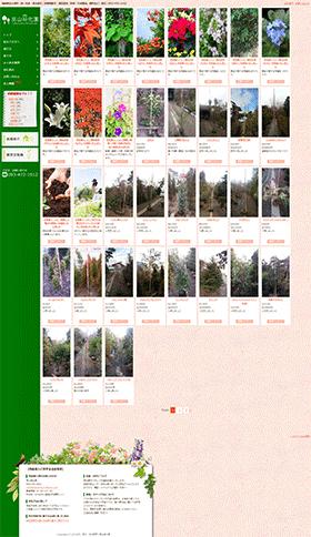 北九州市の植木・造園なら 高山緑化園