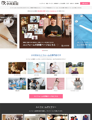 ユニフォームの小川又株式会社 北九州市小倉北区